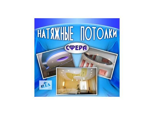 продам Натяжные потолки в Мариуполе, цена, фото, заказать. бу в Донецкой области