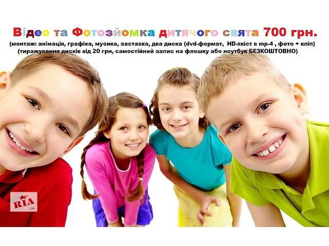 купить бу Відео та фотозйомка дитячих свят в Луцке