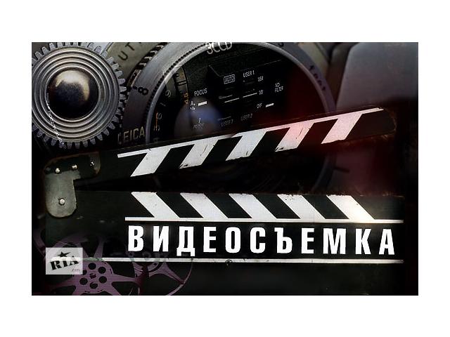 Видеосъемка семинары,мастер-классы, крестины, юбилеи,свадьбы и другие события- объявление о продаже  в Житомире