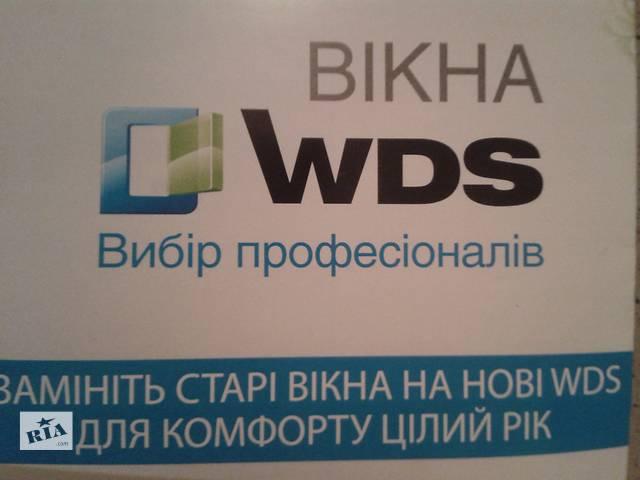 окна балконы наличными и в росрочку- объявление о продаже  в Ивано-Франковске