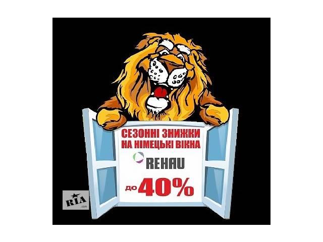 купить бу Вікна REHAU. Сезонні знижки до 40% в Львовской области