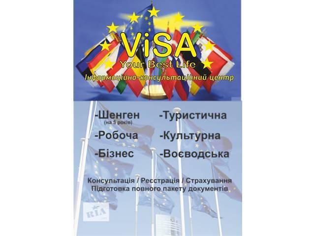 купить бу ВИЗА Шенген, Рабочая - Польша, Чехия, Словакия, Венгрия, США  в Украине