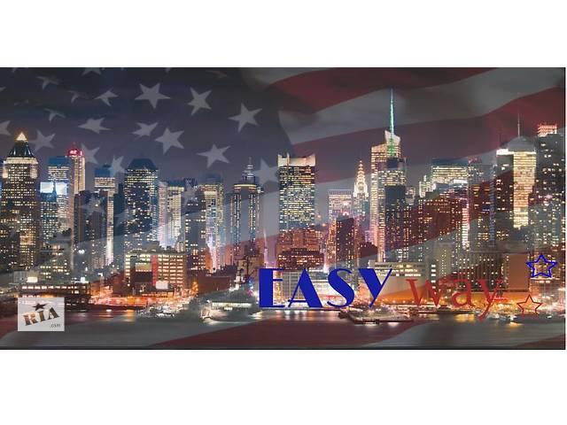продам Виза в Америку бу  в Украине