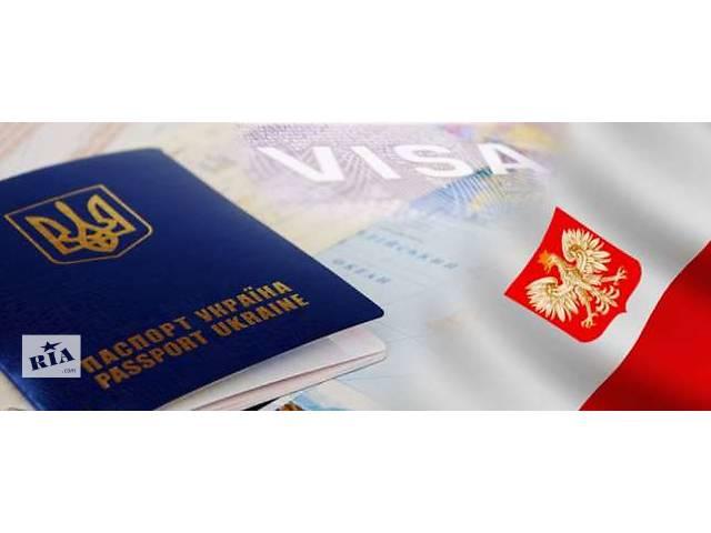 Виза в Польшу! Срочная регистрация!- объявление о продаже   в Украине