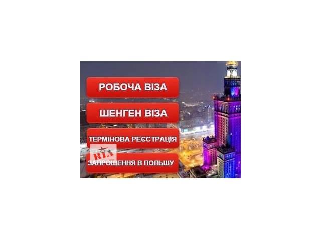 бу Виза в Польшу. Запись на очередь в пункты приема визовых анкет - срочное и обычное. Приглашение  в Украине