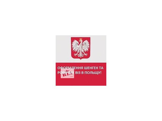 купить бу Віза в Польщу в Тернополе
