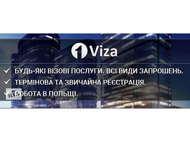 продам Виза! Viza! Пакет документов ! Польша ! Работа ! бу  в Украине