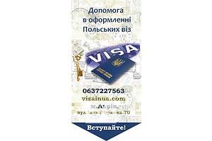 Vizainua/ Рабочая, Шенген віза – Європа без кордонів
