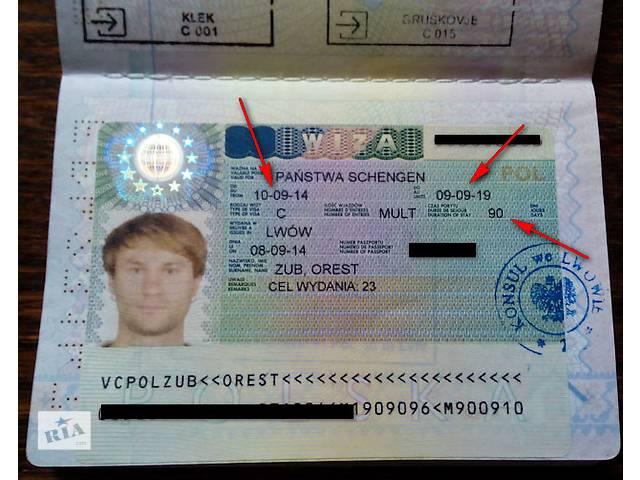 продам Визовая поддержка на польские, чешские, английские визы. Работа в Польше и Чехии бу  в Украине