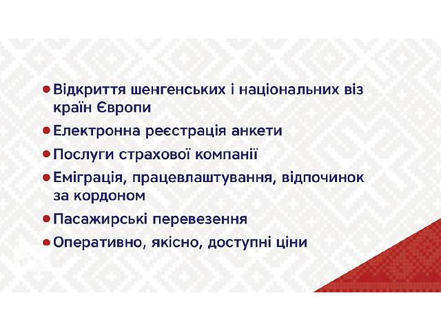 купить бу Визовая поддержка  в Украине
