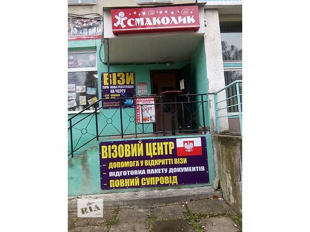 продам Визовая поддержка бу в Калуше
