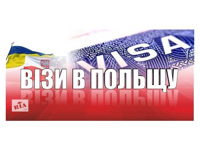 продам Визы шенген, рабочие с гарантией бу в Черновцах