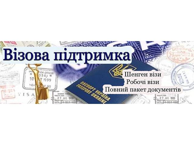 бу Візи.шенген та робочі з гарантією.  в Украине