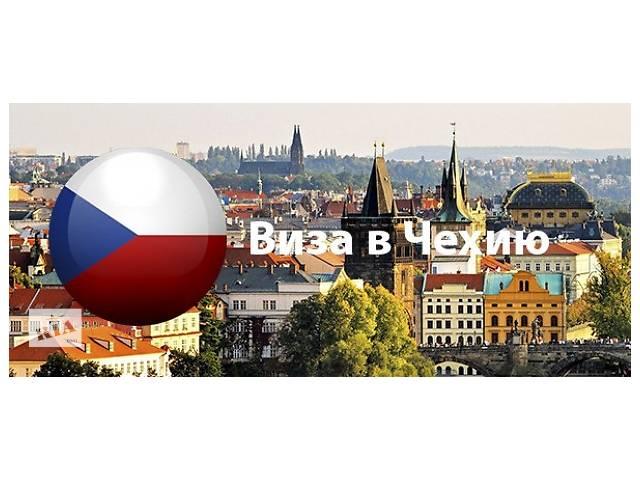купить бу Визы в Чехию в Тернополе