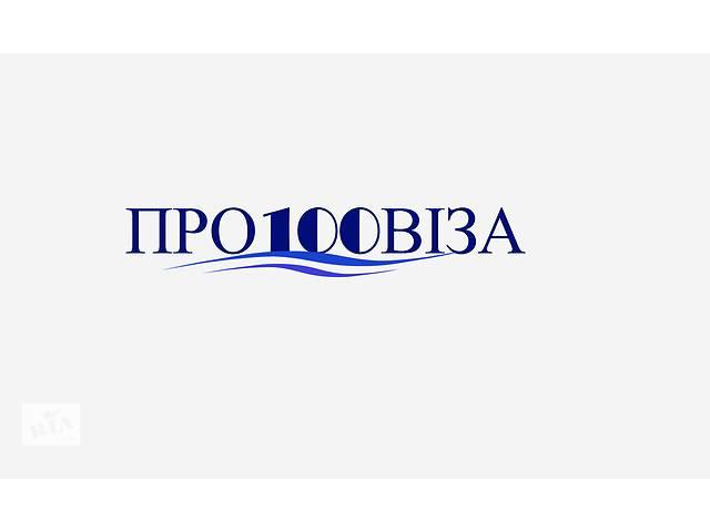 купить бу Визы в Польшу,Словакию, Литву, Чехию в Ивано-Франковске