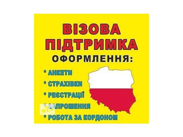 продам Визы в польшу и работа за рубежом. бу  в Украине