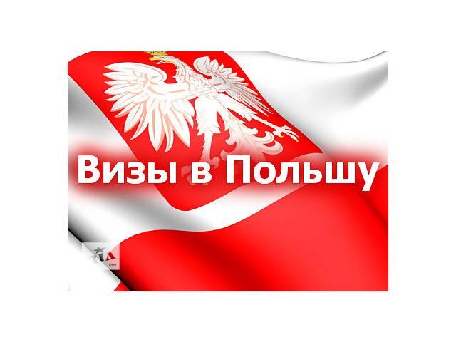бу Визы в Польшу  в Украине