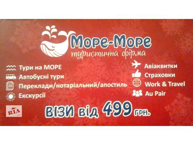 продам Візи від 499 грн бу  в Украине