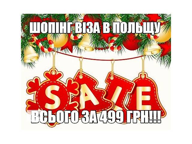купить бу Визы: национальные т шенген  в Украине