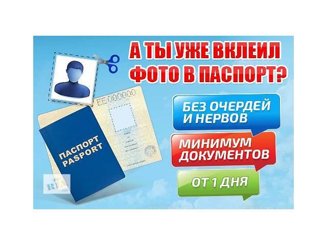 бу Вклейка фото в паспорт! в Харькове
