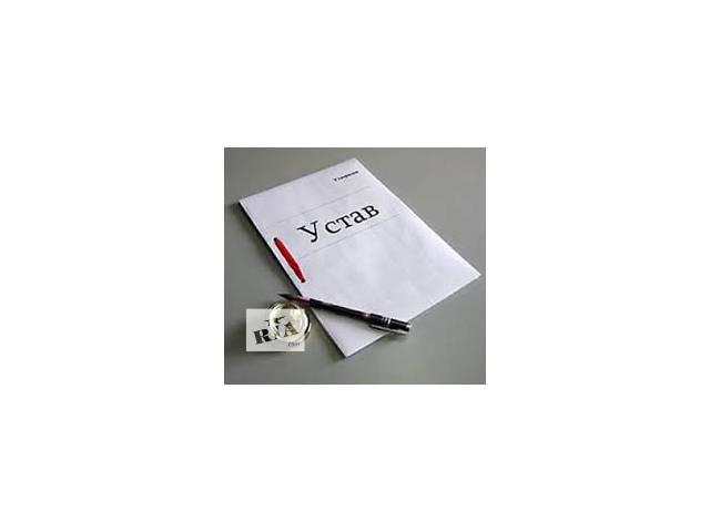 Внесение изменений в учредительные документы.- объявление о продаже  в Днепре (Днепропетровск)