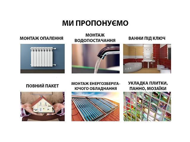 бу VnV Отопление и водоснабжение  в Украине