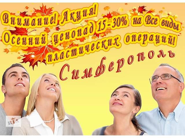 продам Внимание! Осенний ценопад 15 - 30% на Все Пластические операции. бу в РеспубликаКрыме области