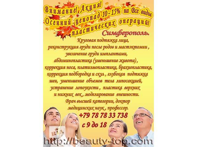 бу Акция! Скидка 10 - 15%  на Все виды Пластических операций Симферополь в Крыму области