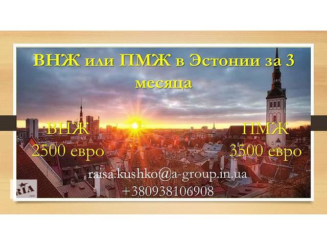 Внж, пмж Эстонии- объявление о продаже   в Украине