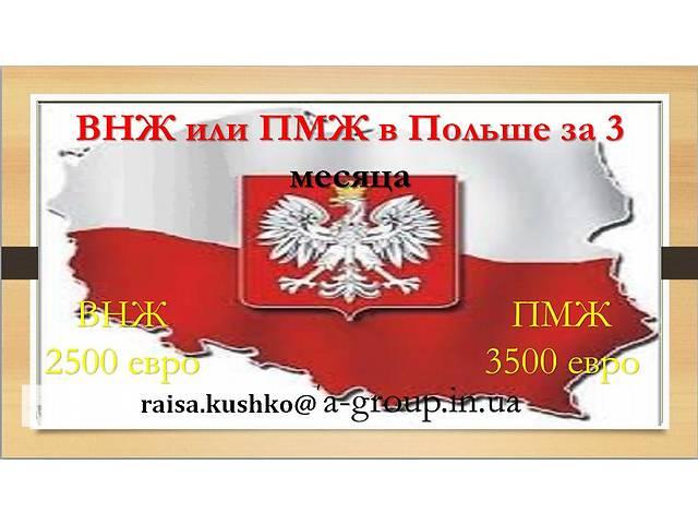 продам ВНЖ, ПМЖ в Польше бу  в Украине