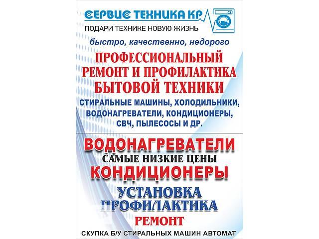 Водонагреватели бойлеры от 1500 грн. с бесплатной  доставкой на дом- объявление о продаже  в Кривом Роге (Днепропетровской обл.)