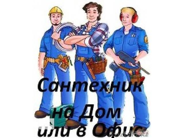 Водопровод и сантехника- объявление о продаже  в Запорожье
