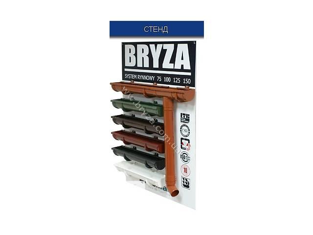 Водосточные системы BRYZA- объявление о продаже  в Виннице