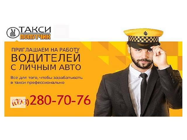 бу Работа водитель на своем авто в Киевской области