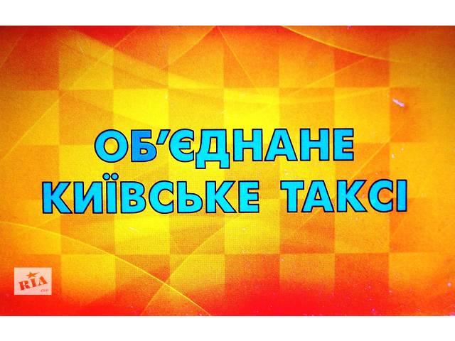 Водитель такси (выгодные условия)- объявление о продаже  в Киеве