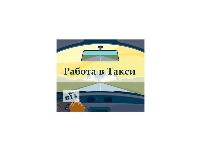 продам Водитель для работы в такси бу в Киеве