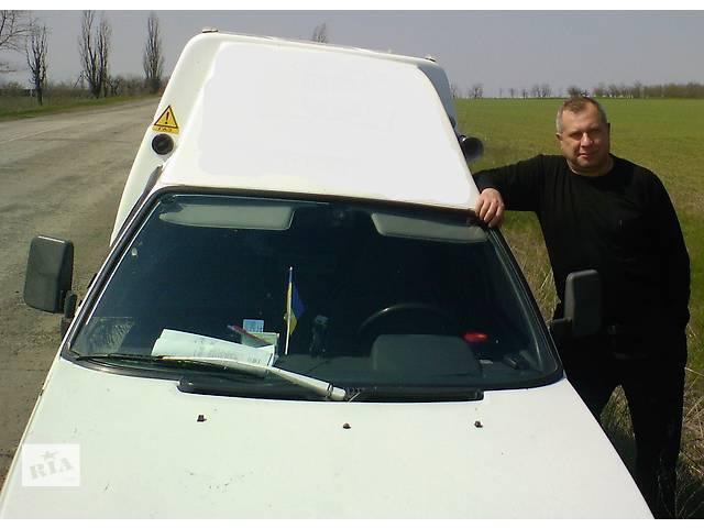 купить бу водитель профессионал, ищу постоянную работу.  в Украине