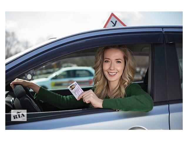 Водительское удостоверение, права- объявление о продаже   в Украине
