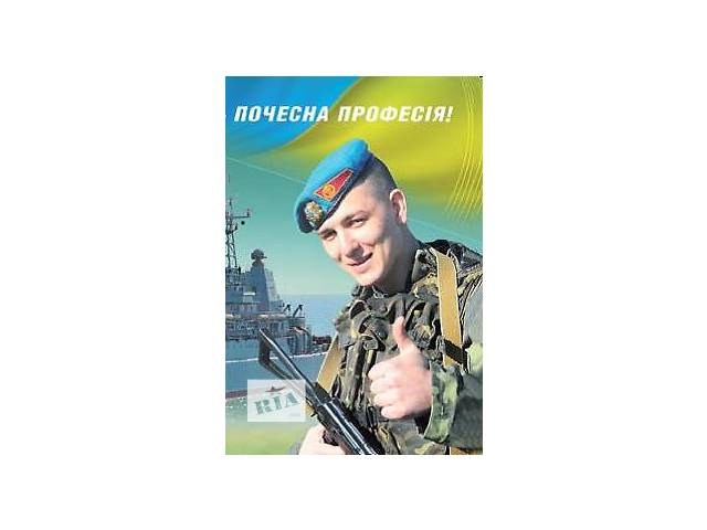 Военная служба по контракту- объявление о продаже   в Украине