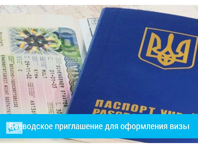 бу Воеводское приглашение для оформления визы  в Украине