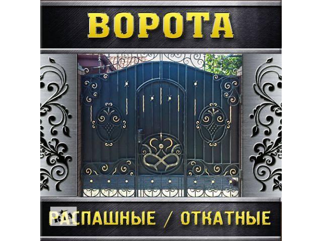 купить бу Ворота кованые, сварные, решетчатые, арочные под заказ Мариуполь, фото, цена в Мариуполе (Донецкой обл.)