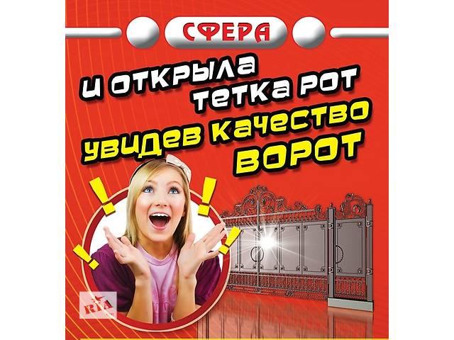 Кованые ворота, распашные, откатные, решетчатые, металлические калитки, художественная ковка, кованые изделия.- объявление о продаже  в Донецкой области