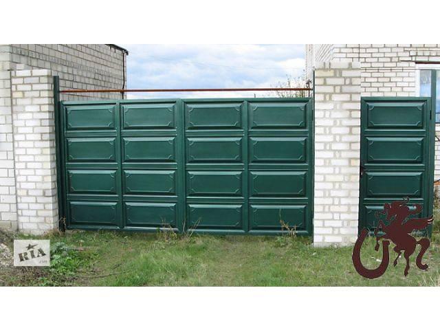 Ворота и заборы Ворота распашные новый- объявление о продаже  в Харькове