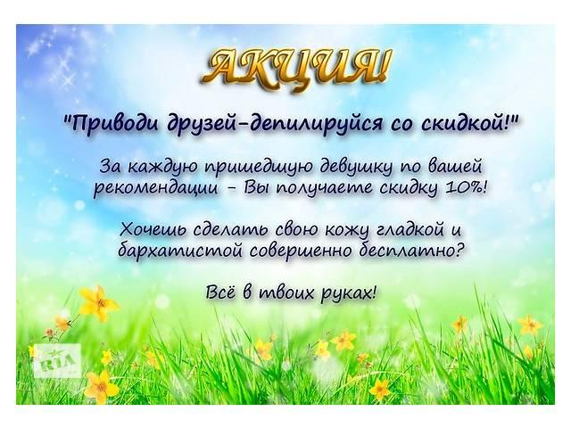 бу Восковая депиляция Чернигов в Чернигове