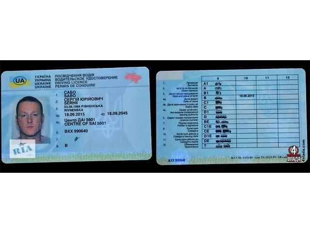 Восстановление водительских прав, тех-паспортов при краже/утери- объявление о продаже  в Киеве