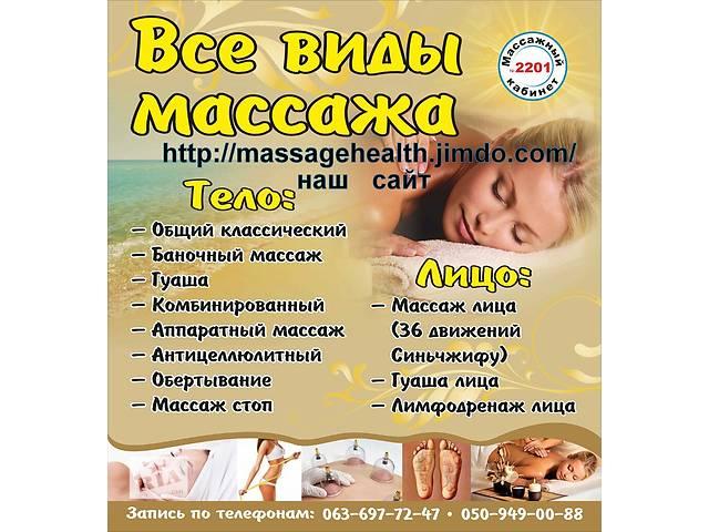 бу Все виды массажа Харьков в Харькове