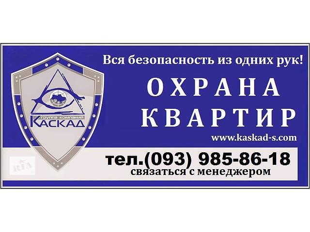 """продам Все виды Охраны """"Каскад"""" Безопасность из одних рук! бу  в Украине"""