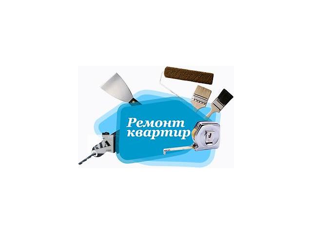 все виды ремонтно- строительных работ- объявление о продаже  в Харькове