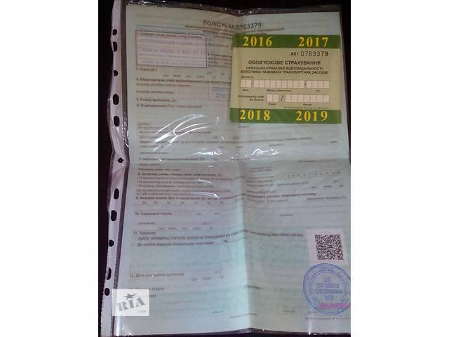 Всі види страхових послуг від компаніі Княжа- объявление о продаже   в Украине