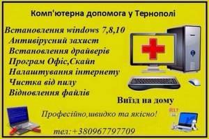 Видалення вірусів, Відновлення даних, Діагностика комп'ютера, Налаштування WI-FI, Налаштування мережі, Налаштування обладнання, Налаштування інтернет, Установка Windows, Чистка ноутбуків і комп'ютерів